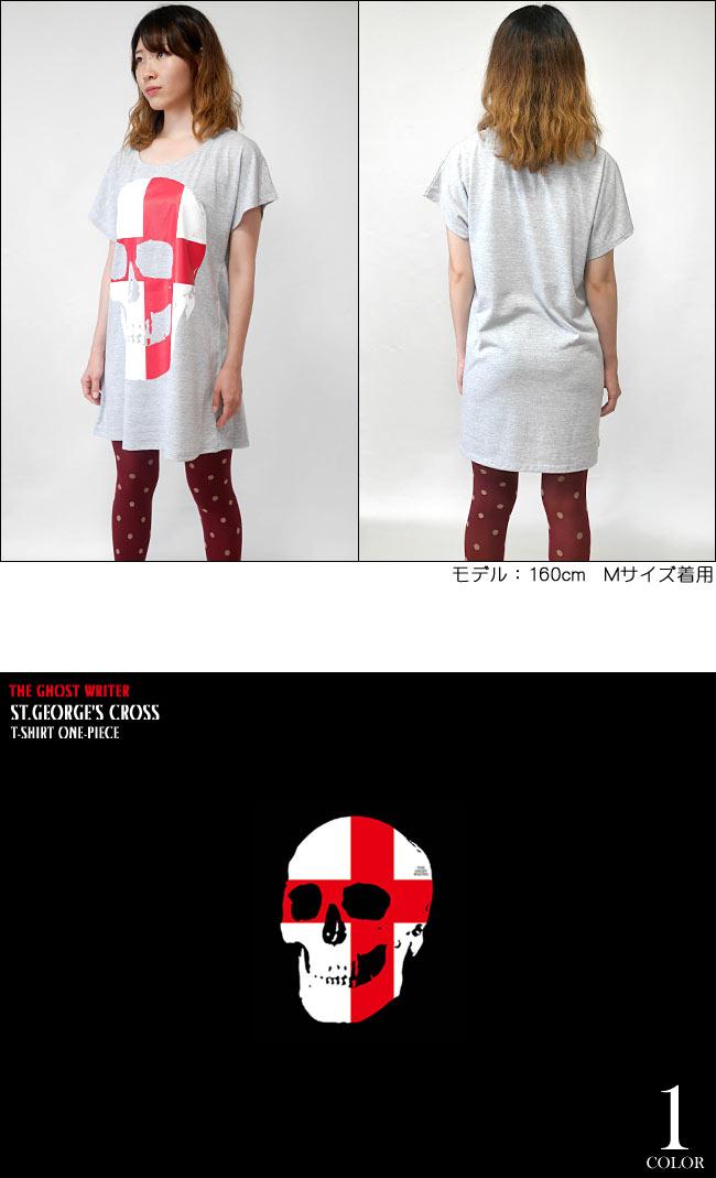 セント ジョージ クロス スカル St.George's Cross Tシャツワンピース 半袖 PUNK ROCK パンクロックTシャツ ドクロ 髑髏 イングランド 英国 十字旗 カジュアル かっこいい レディース ガールズ グレー Mサイズ 可愛い かわいい Tシャツ屋さんバンビ