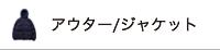 アウター/ジャケット