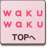 wakuwaku.do TOPへ