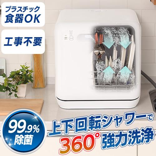 99.9%除菌!食器洗い乾燥機 ISHT-5000-