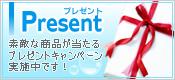 プレゼントキャンペーン開催中!