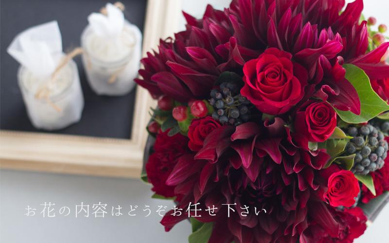 お花の内容はどうぞお任せ下さい
