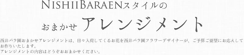NishiiBaraenスタイルのおまかせアレンジメント