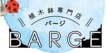 BARGE 植木鉢・テラコッタの専門店 バージ