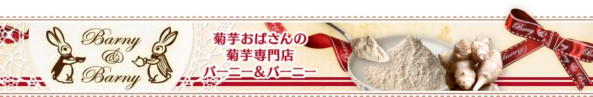 菊芋おばさんの菊芋専門店 バーニー&バーニー