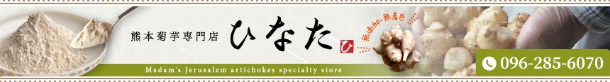 菊芋専門店の通販ショップ「ひなた」