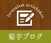 菊芋ブログ