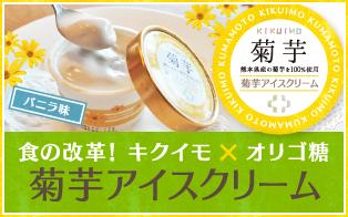 菊芋アイスクリーム