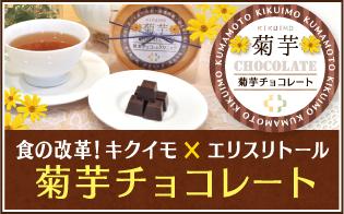 菊芋チョコレート