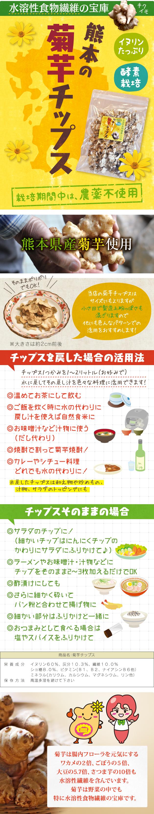 熊本の菊芋チップス
