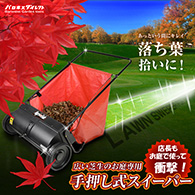 芝生専用手押し式スイーパー(掃除機器)
