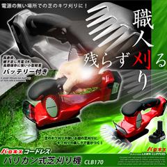 バロネス コードレスバリカン式芝刈り機