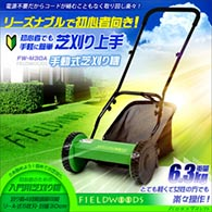 手動式芝刈り機 FIELDWOODS FW-M30A