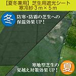 【夏冬兼用】芝生用遮光シート・寒冷紗