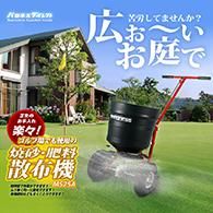 バロネス 焼砂・肥料散布機