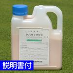 芝生用殺虫剤 シバラックMC