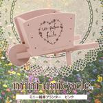 ミニ一輪車プランター ピンク