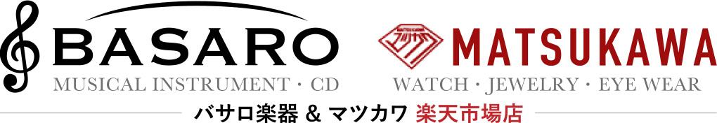 バサロ楽器&マツカワ 楽天市場店