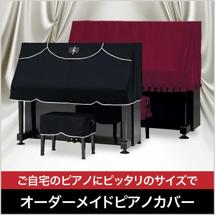 オーダーメイドピアノカバー