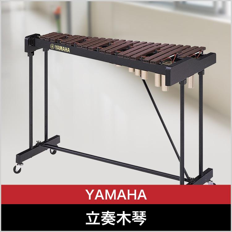 YAMAHA 立奏木琴