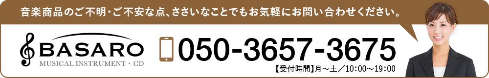 電話番号 バサロ楽器