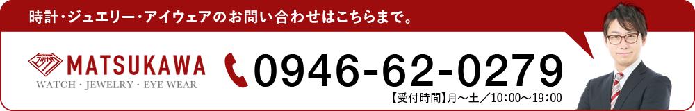 電話番号 マツカワ