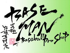 BASEMAN Base Pro Shop