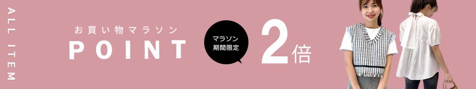楽天マラソン【ポイント5倍】