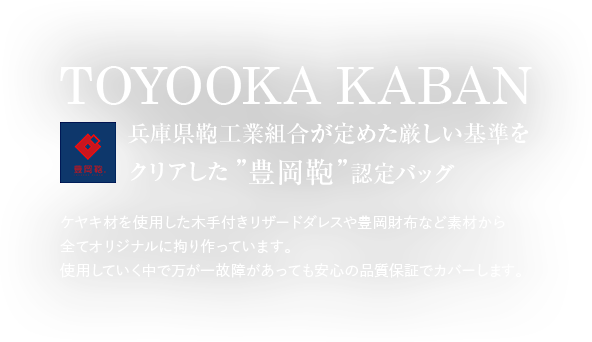 Toyooka Kaban