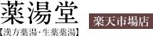 薬湯堂【漢方薬湯・生薬薬湯】楽天市場店