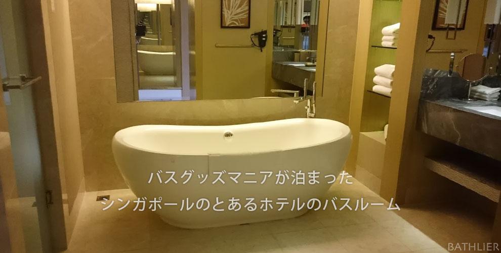 シンガポールのホテルのバスルーム
