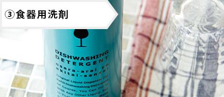 食器洗剤用