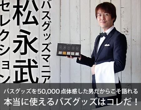 松永武おすすめセレクション