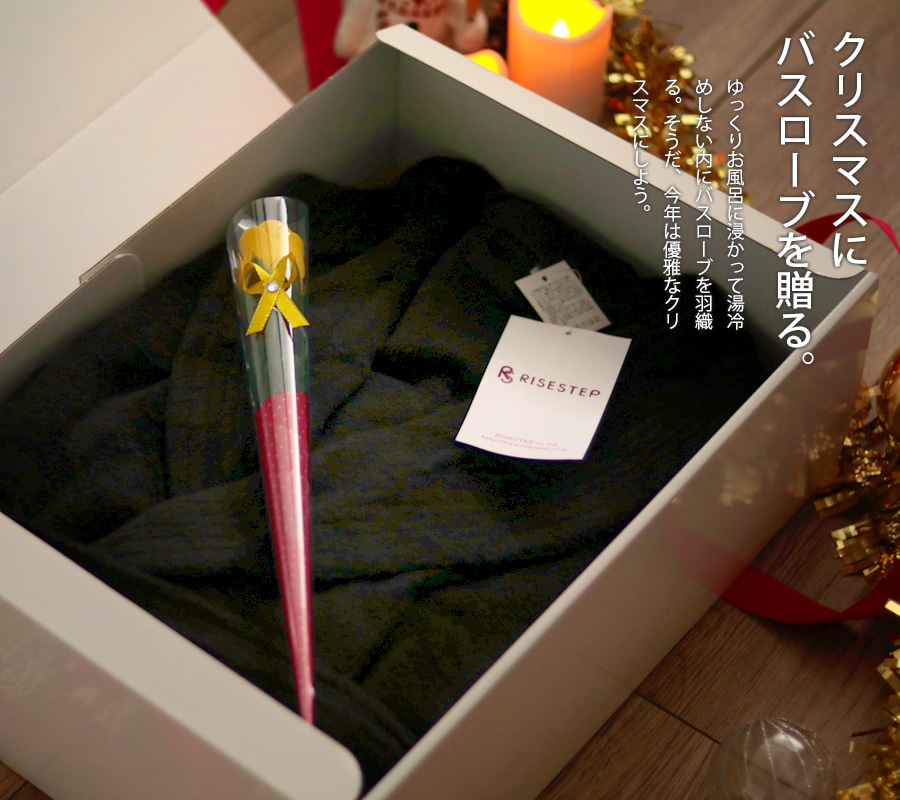クリスマスにバスローブを贈るワケ