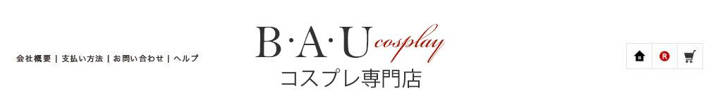 コスプレ コスチューム専門店 bau-cosplay