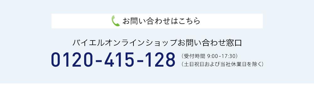 バイエルオンラインショップお問い合わせ窓口:0120-415-128