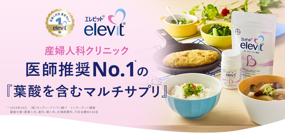 elevit 産婦人科クリニック 医師推奨No.1の『葉酸を含むマルチサプリ』
