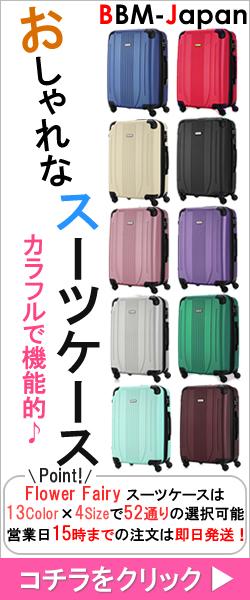 Flowerスーツケース