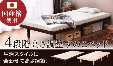 4段階高さ調整すのこベッド