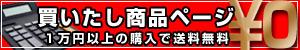 防災用品1万円以上購入なら送料無料
