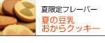 夏の豆乳おからクッキー1Kg