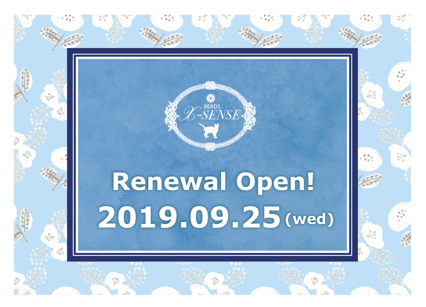 ビーズX-SENSERenewal Open! 2019.09.25(wed)