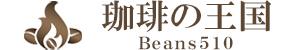 珈琲の王国                   珈琲豆自火焙煎専門店