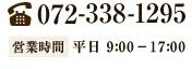 お電話でのお問い合わせ・ご注文072-225-0771 9:00〜19:00土日祝(休)