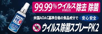 ウイルス除菌スプレー PK2