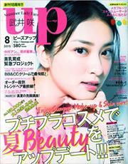bea's up(ビーズ・アップ) 2015年8月号(スタンダードマガジン)