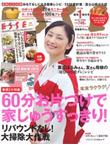 ESSE(エッセ) 2014/新年1月特大号