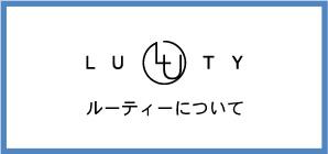 LUTYについて