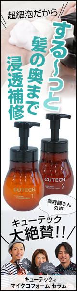 キューテック(CUTECH) マイクロフォーム