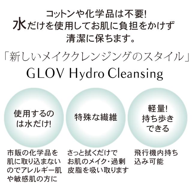 GLOV グローヴ 水で落ちるメイク落とし